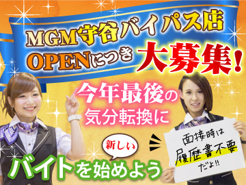 MGM守谷バイパス店 ※他2店舗ありのアルバイト情報