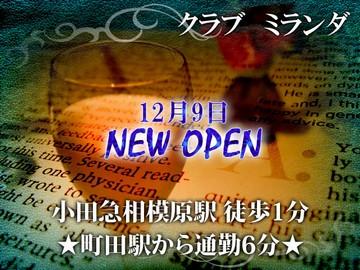 クラブ ミランダ -☆ 12月9日新規New Open! ☆-のアルバイト情報