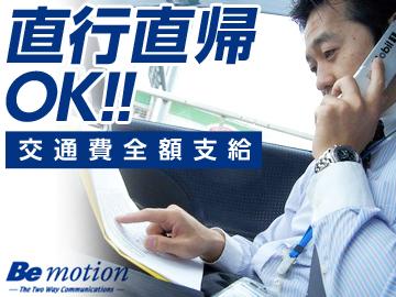 ビーモーション株式会社のアルバイト情報