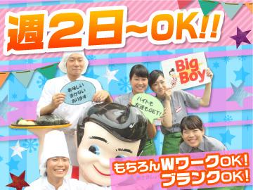 ビッグボーイ 佐野田島店のアルバイト情報
