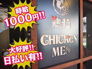 鶏麺 CHICKEN MENのアルバイト情報