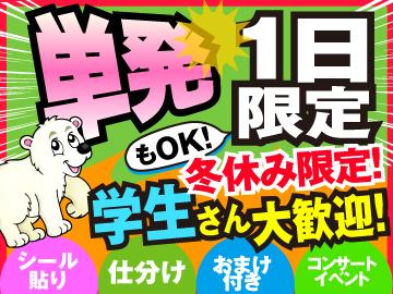 株式会社エントリー 横浜支店 [1]のアルバイト情報