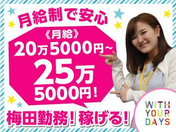 トランスコスモス株式会社 CCS西日本本部/K160241のアルバイト情報