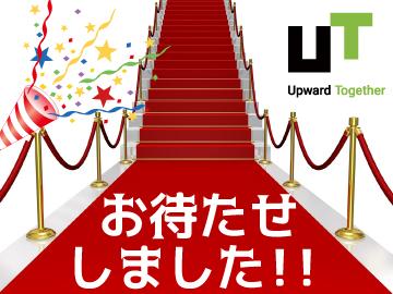 UTエイム株式会社【広告No.T001224】のアルバイト情報