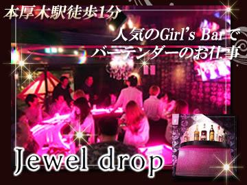 Girl'sBar ≪Jewel drop≫ 〜ジュエルドロップ〜のアルバイト情報
