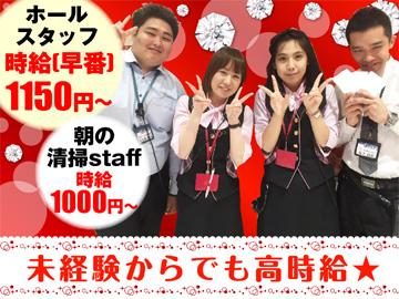 鎌ヶ谷グランドのアルバイト情報