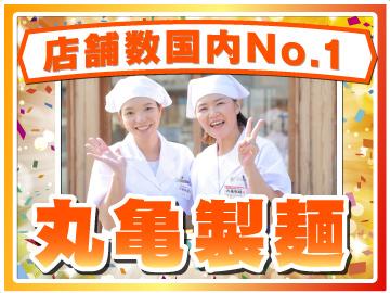 丸亀製麺 ≪東海エリア30店舗合同募集≫のアルバイト情報