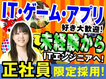 株式会社エスティーエーのアルバイト情報