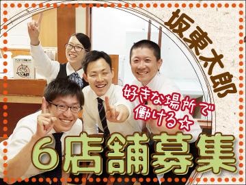 株式会社坂東太郎6店舗合同募集のアルバイト情報