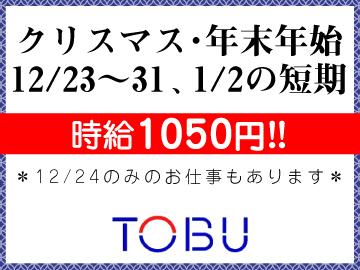 (株)東武百貨店 人財部 採用係のアルバイト情報