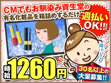 (株)エフエージェイ 大阪支店のアルバイト情報