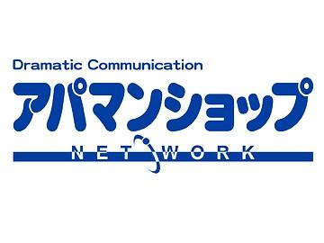 ABCオフィス株式会社のアルバイト情報