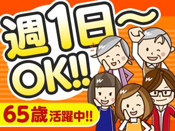 (株)エフエージェイ 愛知支店のアルバイト情報