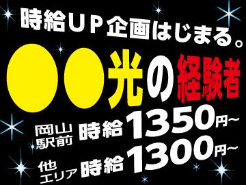 株式会社ヒト・コミュニケーションズ岡山支店/01s01011201のアルバイト情報