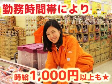 ザ・ビッグ長野三輪店/上田、佐久、茅野などその他5店舗募集のアルバイト情報