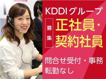 株式会社KDDIエボルバ/GA015322のアルバイト情報