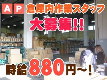 山崎株式会社福岡営業所のアルバイト情報