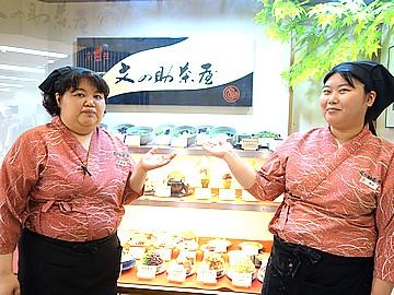 文の助茶屋 そごう広島店のアルバイト情報