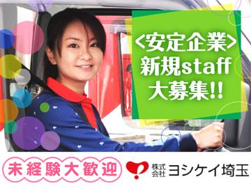 株式会社ヨシケイ埼玉のアルバイト情報