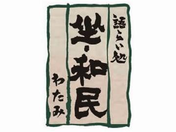 坐・和民 函館五稜郭店(AP_0837)(2291479)のアルバイト情報