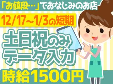 (株)ピーアンドピー【テンプグループ】のアルバイト情報