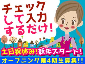 (株)ベルシステム24 松江ソリューションセンター/009-60030のアルバイト情報