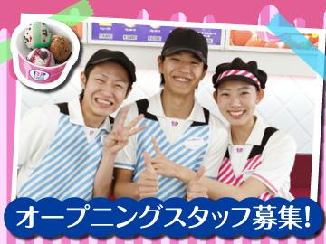 サーティワンアイスクリーム 横浜西口ダイエー店のアルバイト情報