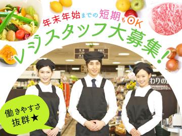 (株)ベルーフ (1)東京ソラマチ店(2)錦糸町店のアルバイト情報