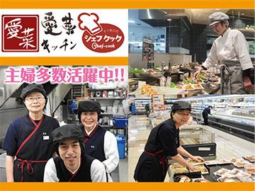 (株)コープフーズ愛菜・愛菜キッチン・シェフクック合同募集のアルバイト情報