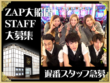ZAP大船店のアルバイト情報
