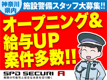 (株)SPDセキュリA 横浜支社のアルバイト情報