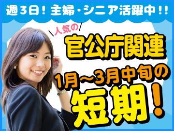 (株)サウンズグッド OS新宿第二オフィス SJKO2-0010のアルバイト情報