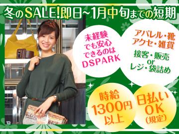 株式会社DSPARK【ディースパーク】  横浜/アパレルd003のアルバイト情報
