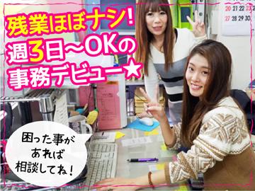 土地家屋調査法人UT東京事務所のアルバイト情報