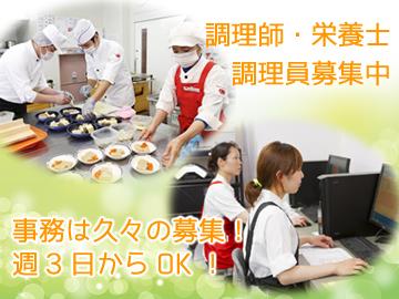 エームサービスジャパン株式会社天草第一病院事業所のアルバイト情報