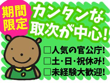 (株)ベルシステム24 松江ソリューションセンター/009-60029のアルバイト情報