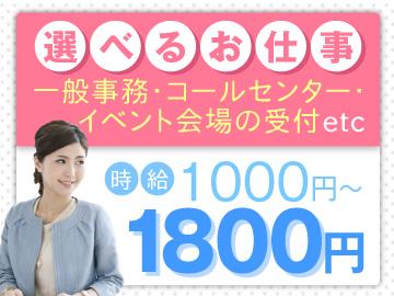 富士ソフトサービスビューロ株式会社 BPOサービス事業部のアルバイト情報