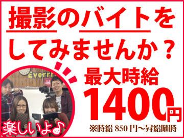 株式会社東洋本部事務所のアルバイト情報