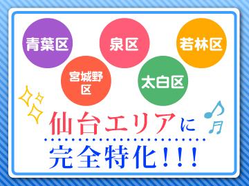 株式会社ネオスタッフ 仙台本社のアルバイト情報