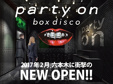 party on (パーティ・オン)のアルバイト情報