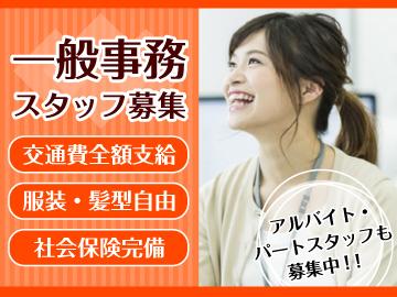 株式会社 三木田興業(ミキタコウギョウ)のアルバイト情報