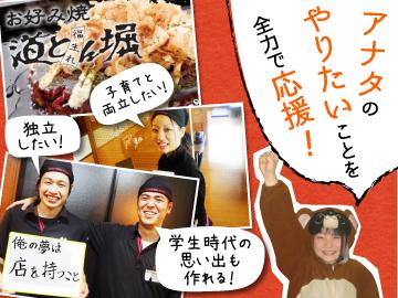 『道とん堀』  秋田・福島5店舗合同募集のアルバイト情報