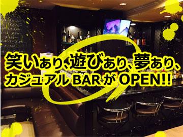 Crib Bar 合同会社LinkJapanのアルバイト情報