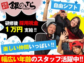 宅配寿司 銀のさら 9店舗合同のアルバイト情報