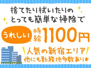 株式会社 東京躯体のアルバイト情報