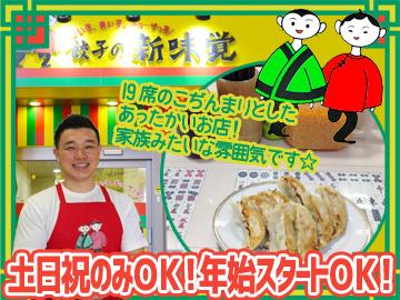 餃子の新味覚 近鉄四日市駅前店のアルバイト情報