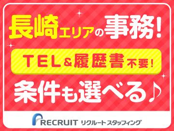 株式会社リクルートスタッフィング/長崎_事務のアルバイト情報