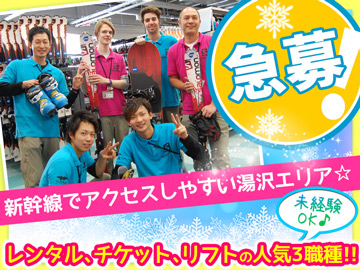 GALA湯沢スキー場(GALA YUZAWA SNOW RESORT)のアルバイト情報