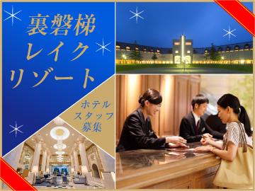 株式会社グランベルホテル 【裏磐梯レイクリゾート】のアルバイト情報