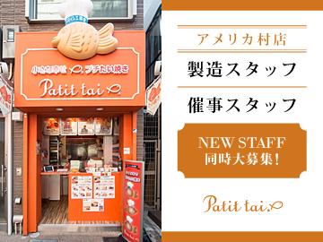 パティ タイ アメリカ村店のアルバイト情報
